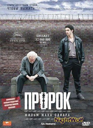 Пророк / Un prophete (2009)