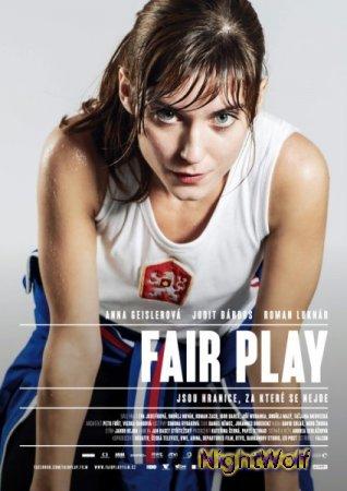 Игра по правилам / Fair Play / 2014 /