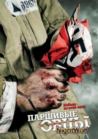 Паршивые овцы (1-4 серия из 4) (2010)