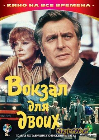 Вокзал для двоих (2 серии из 2) (1982)