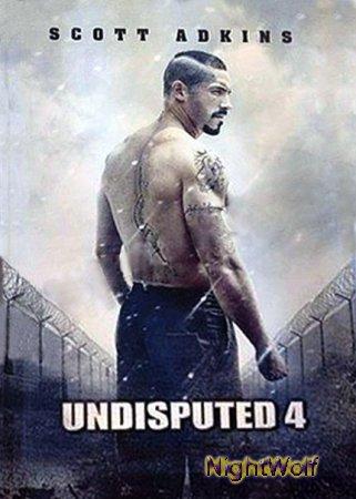 Неоспоримый 4 Boyka: Undisputed IV (2016)